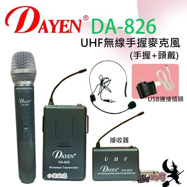 「小巫的店」實體店面*(DA-826U)Dayen UHF1對1無線手握+腰掛麥克風.教學.會議.賣場.USB連接插電