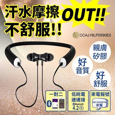 藍牙4.2 運動式吸磁頸掛藍芽耳機 BTE-3735 親膚特殊矽膠 NCC認證 磁吸 連續通話6小時 高音質 立體聲