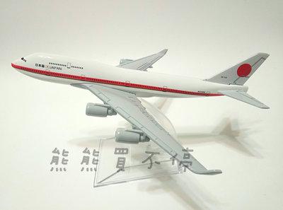 [在台現貨] 第一代日本國政府專用機 波音747 日本總統專機 日本空軍一號 民航機模型 1/400 合金飛機模型