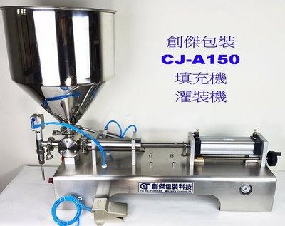 ㊣創傑CJ-A150液體氣動充填分裝機...