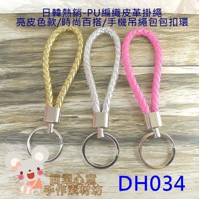 DH034【每個28元】時尚百搭PU編織皮革繩鑰匙圈手機吊繩包包吊飾扣環(亮皮色款/三色)☆手工藝圈環【簡單心意素材坊】