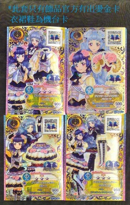 Aikatsu Friends! 偶像學園 日本第6彈 白百合咲夜 白百合輝夜 白日夢幻套裝 燙金飾品卡 BFR