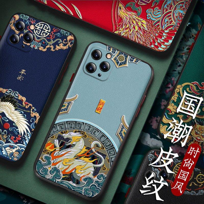 @精品良鋪 愛絢適用于蘋果11手機殼iPhone11promax全包鏡頭中國風網紅個性創意外殼ip酷男潮潮牌十