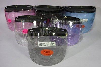 復古安全帽/三釦子鏡片/W型造型鏡片/PC長鏡片/抗UV/哈利帽.雪帽{WU TENG}~(非壓克力鏡片)