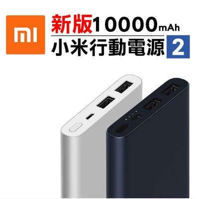 樂賣3C 小米 行動電源2 10000 mah 2代 雙USB快充 移動電源 2A 小米行動電源 最新版 原廠公司貨
