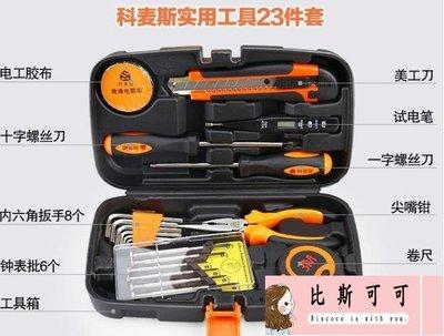 工具箱套裝 家用手動工具套裝五金電工專用維修多功能工具箱木工 組套 MKS【比斯可可】
