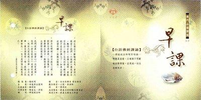 妙蓮華 CG-5502 早課(台語課誦...