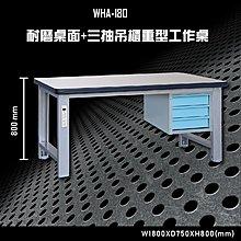 【多用途】WHA-180 耐磨桌面-三抽吊櫃重型工作桌 辦公家具 台灣製造 工作桌 零件收納 抽屜櫃 零件盒