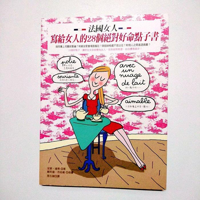 AsukA的衣物間~法國女人寫給女人的28個絕對好命點子書捷徑文化9789865698065
