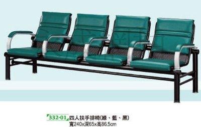 高雄    永成    全新    公共排椅/候客椅   /等候椅/四人扶手排椅