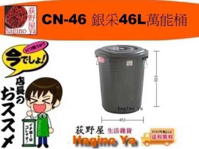 5入/荻野屋/CN-46/銀采萬能桶/強力萬年桶/收納桶/儲水桶/垃圾桶/儲米桶/普力桶/46L/CN46/直購價