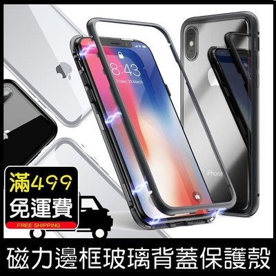 GS.Shop 萬磁王 金屬邊框 鋼化玻璃殼 iPhone X/XS/XR/XS Max 磁吸透明殼 保護套 保護殼背蓋