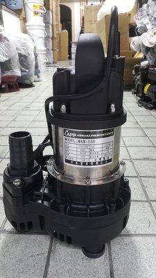 ╭☆優質五金☆╮APP 紅龍牌MAS-150 1/5HP 24小時運轉 魚池循環 沉水泵浦 沉水馬達