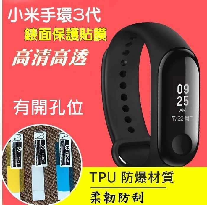 【宅動力】MI 小米手環3 兩片裝 PTU 防爆保護膜 保護貼