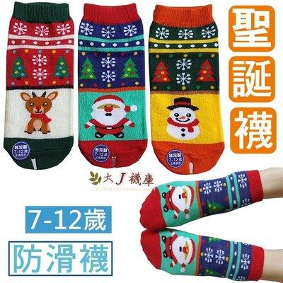 O-74-4 歡樂聖誕-防滑平板襪【大J襪庫】1組6雙180-短襪防滑襪地板襪踝襪-女童男童襪-7-12歲國小學生襪台灣