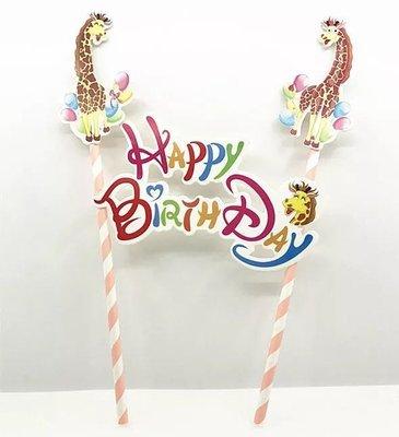 長頸鹿汽球生日蛋糕插牌 happy birthday 插旗 插卡 party 派對 candy bar 彌月 蛋糕裝飾