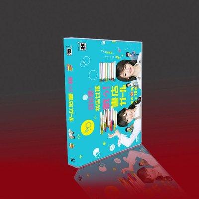 外貿影音 經典日劇 戰斗吧!書店女孩 TV+特典 稻森泉/渡邊麻友 7碟DVD