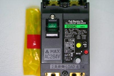 FUJI 富士 漏電 斷路器 開關 ELB NFB EG52AC 2P 15A 日本製 無熔絲