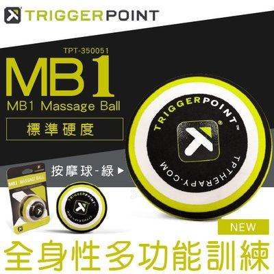 【Trigger point】MB1 Massage Ball 按摩球-綠(標準版)-來電諮詢享優惠