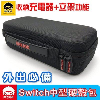 ▶熱銷必備◀ PGM Switch 整理包 中型硬殼 收納包 主機包 保護包 水晶殼 硬殼包 ns 台南市