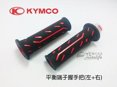 YC騎士生活_光陽KYMCO原廠 黑紅【平衡端子版塑膠把手】平衡端子 把手 雷霆、超五、G6E、G5、Dink 握手把