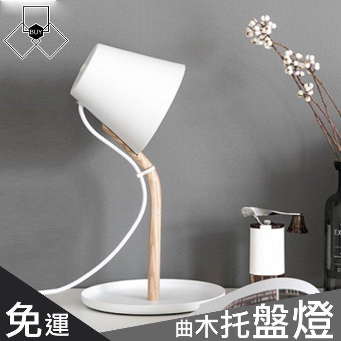 ✱三口BUY家✱『現貨免運』浪漫復古曲木造型托盤檯燈