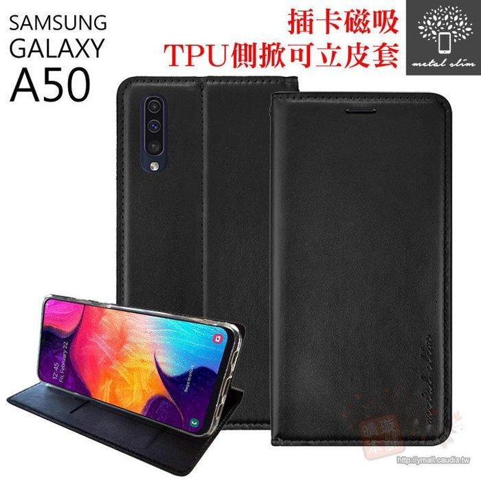 【愛瘋潮】Metal-Slim Samsung Galaxy A50 超薄TPU 側掀可立皮套
