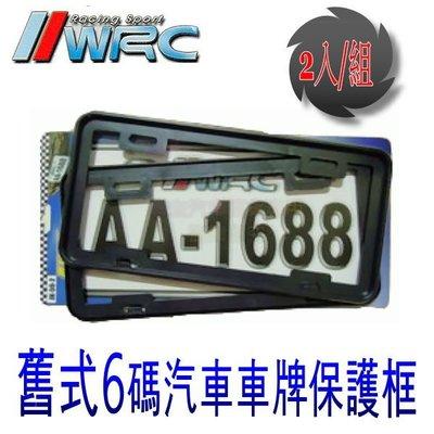 和霆車部品中和館─台灣WRC 舊式6碼專用汽車車牌保護框 2入/組