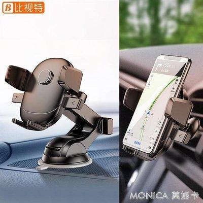 車載手機支架汽車用吸盤式萬能通用導航支駕支撐車上內儀表臺中控