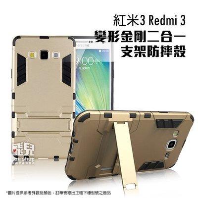 【飛兒】實用派!紅米 3 變形金剛二合一支架防摔殼 保護殼 保護套 手機殼 支架手機套 Redmi 3