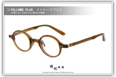 【睛悦眼鏡】簡約風格 低調雅緻 日本手工眼鏡 YELLOWS PLUS 44841