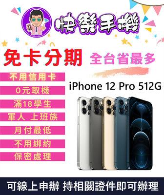 🍎快樂手機~萬華店/新莊店 iPhone 12 Pro 512G (5G) 免卡分期無卡分期/0元取機/線上申辦