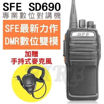《實體店面》【加贈手持托咪】SFE DMR SD690 全數位對講機 新力作 美國軍規 雙模 IP66防水防塵 耐摔