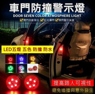 【85 STORE】5燈款 車門警示燈 防撞燈 開門警示燈 LED無線車燈 爆閃燈 防追撞燈 免接線免改裝 防水 安全燈