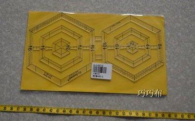 *巧巧布拼布屋*台灣製~拼布的好幫手 /畫六角版型輔助工具尺台製尺(小)