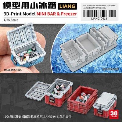點點豆玩具屋~3G模型 LIANG-0414 場景配件 汽車 坦克模型用迷你小冰箱 1/35