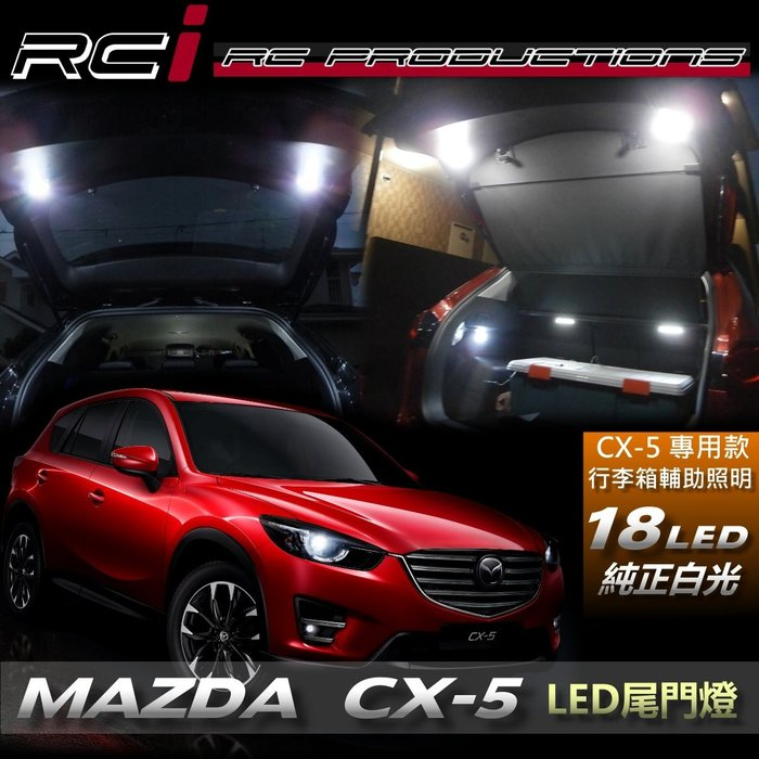 RC HID LED專賣店 馬自達 MAZDA CX-5 CX5 LED 尾門燈 後車廂燈 後門燈 總成式 後行李箱燈