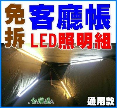 現貨[和樂屋]炊事帳LED照明組-【調光版+電池轉換線】-客廳帳LED燈