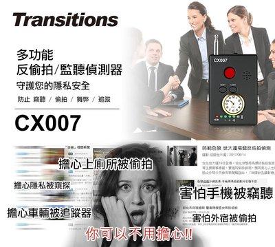 【皓翔防身館】全視線 CX007  多功能反偷拍 / 監聽 偵測器