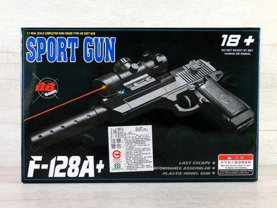 【樂達玩具】F128A+ 紅外線BB槍 空氣槍 玩具槍 #F128A+