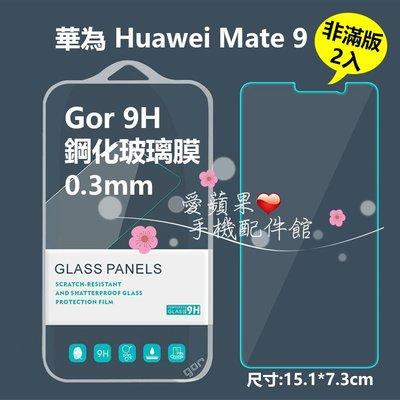 華為 Huawei Mate 9 GOR 原廠 9H 非滿版 抗刮耐磨 透明 2入 鋼化 玻璃 保護 貼 膜 愛蘋果❤️