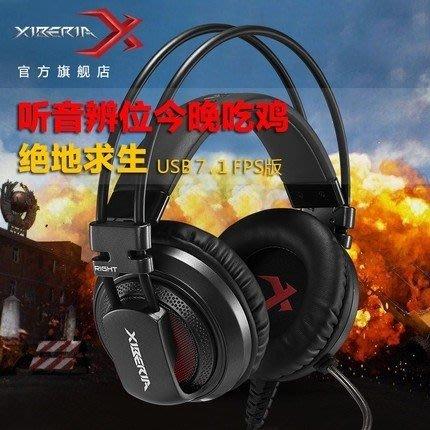 999西伯利亞 V10游戲耳機電腦吃雞 7.1頭戴式臺式電競耳麥絕地求生11NM22
