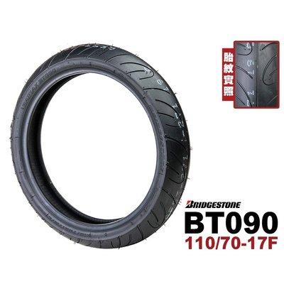 110/70-17 普利司通輪胎 BT090 110/70-17 門市安裝+氮氣+平衡+除臘.不倒車及愛車健檢