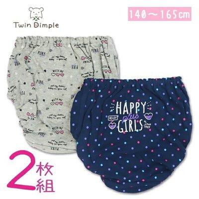 *kind親子雜貨*日本 Twin Dimple 女童 大童 100%棉 內褲組 2件一組 140cm【現貨】