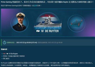 「尤尚小鋪」 戰艦世界WOWS亞俄服TWITCH禮包PRIME補給箱荷蘭巡洋艦德魯伊特號D32B