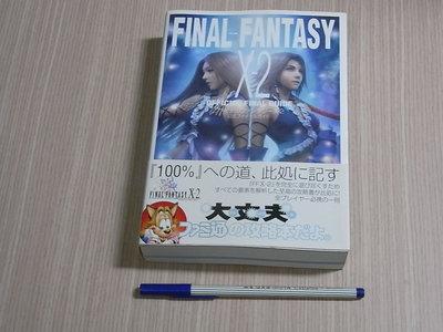 【小蕙館】日文攻略(PS2)Final Fantasy X-2 太空戰士 10-2 ~ 公式指南+ / ファミ