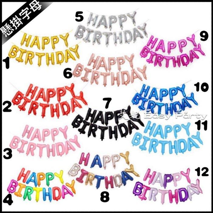 ◎艾妮 EasyParty ◎ 現貨【懸掛 生日字母氣球】Happy birthday 生日派對 生日禮物 生日佈置
