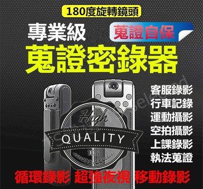 加購記憶卡 專業級 蒐證 密錄器 1080P 運動 DV 180度 旋轉鏡頭 針孔 攝影機 夜視 錄影機 超長錄影 微型