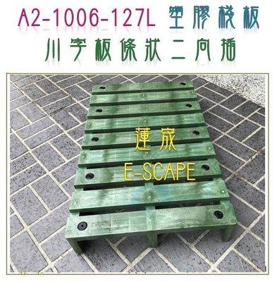 A2-1006-127L 100*60 川字板條狀棧板 墊高 塑膠棧板 全新 防潮板 地墊  走道用 騎樓 拒馬 路拒