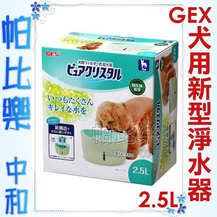 ◇帕比樂◇新款日本GEX.[E616]犬用 視窗型-2.5L 自動飲水器4568 流動飲水器 活水飲水器 適合多隻寵物